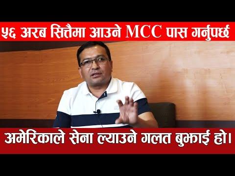 MCC सम्झौता,सिमा बिबाद र रसुवाको बिकाश सम्बन्धि खरो अन्तरबार्ता ll Prabhat Lama