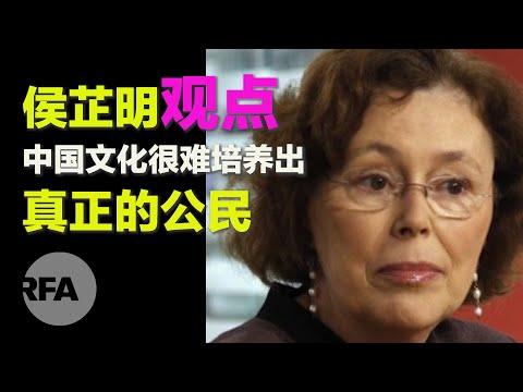 汉学家侯芷明 (下) :中国文化很难培养出真正的公民|观点|唐琪薇 ...