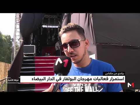 العرب اليوم - مهرجان