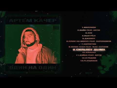 Артем Качер - Сильнее дыма (Official Audio)