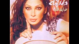 اغاني حصرية Elissa - Ayshalak / إليسا - عايشالك تحميل MP3