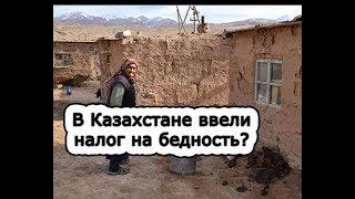 В Казахстане ввели налог на бедность - Единый социальный платеж?
