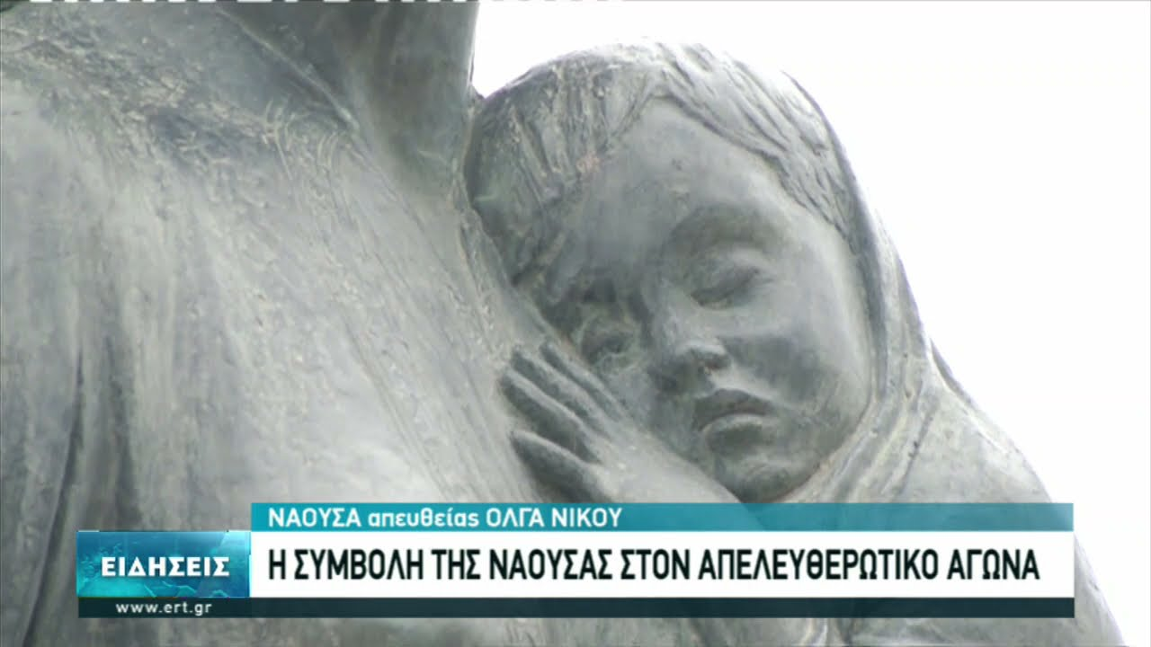 Η συμβολή της Νάουσας στον απελευθερωτικό αγώνα του 1821 | 23/03/2021 | ΕΡΤ