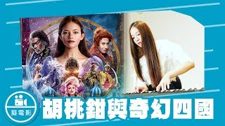 癡電影-胡桃鉗與奇幻四國