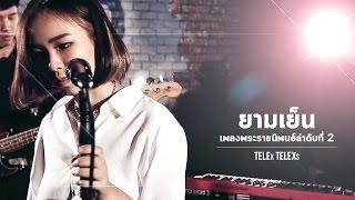 ยามเย็น โดย TELEx TELEXs 【เพลงพระราชนิพนธ์ลำดับที่ 2】