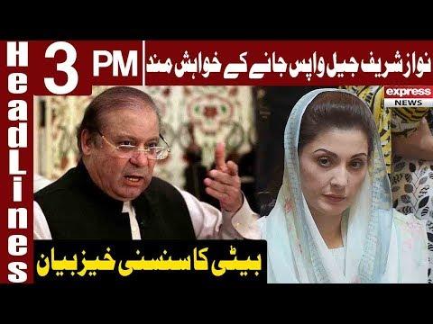 Maryam Nawaz's Strange Statement About Nawaz Sharif | Headlines 3 PM| 5 February 2019 | Express News