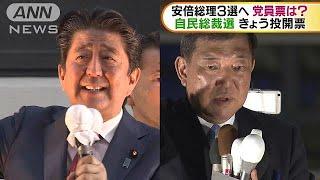 安倍総理大臣の3選確実自民総裁選きょう投開票18/09/20