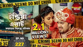 India Alert Bangla | Episode 227 | Pagal Dulha | Enterr10 Bangla