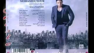 تحميل اغاني Mohamed Nour - Lena Fe B3d / محمد نور - لينا فى بعض MP3