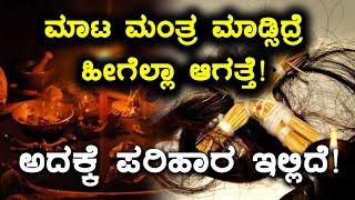 ಮಾಟ ಮಂತ್ರ ಪ್ರಯೋಗ : ಕಂಡು ಬರುವ ಲಕ್ಷಣಗಳು ಹಾಗು ಪರಿಹಾರಗಳು | Oneindia Kannada