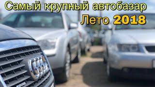 Какие цены на литовские машины? Лето 2018. Каунас.