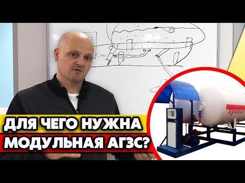Из чего состоит модульная АГЗС?   Сколько стоит модульная АГЗС под ключ?