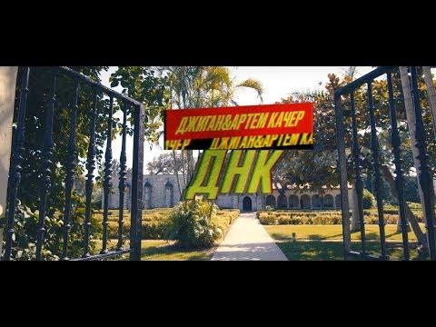 Джиган Feat. Артем Качер - Днк