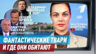 Смотреть онлайн Где живут ведущие российских каналов