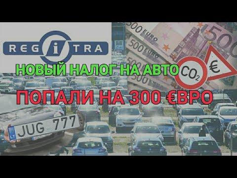 Сколько придется заплатить за новый налог в Литве.