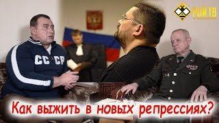 В.Квачков: как выжить в новых репрессиях?