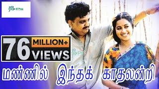 gratis download video - மண்ணில் இந்த காதலின்றி #Mannil Intha #S.P.B,Radhika Super Hit Love Song