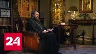 """Программа """"Церковь и мир"""" от 24 февраля  2018 года - Россия 24"""