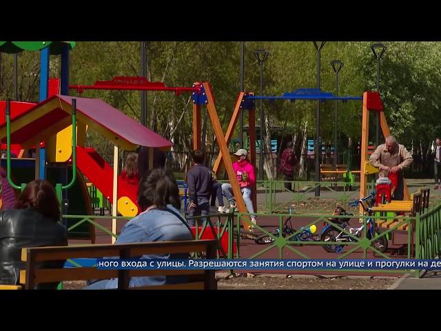 Режим самоизоляции в Иркутской области продлён до 31 мая