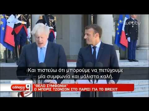 Ελάχιστες οι πιθανότητες Brexit με συμφωνία | 22/08/2019 | ΕΡΤ