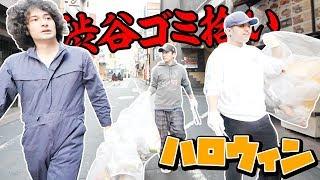 ハロウィン後の渋谷でゴミ拾いしたら量に驚愕...