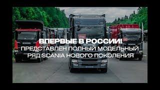 ВПЕРВЫЕ В РОССИИ ПРЕДСТАВЛЕН ПОЛНЫЙ МОДЕЛЬНЫЙ РЯД SCANIA НОВОГО ПОКОЛЕНИЯ