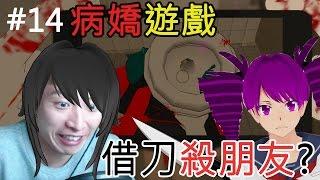 冤枉女同學坐監? I LIKE TO EAT SENPAI!: 病嬌遊戲Yandere Simulator #14