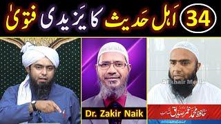 Hafiz Umar Siddique حفظہ اللہ peh 34 Ahle Hadith ULMA ka Fatwa ??? Analysis By Engineer Muhammad Ali