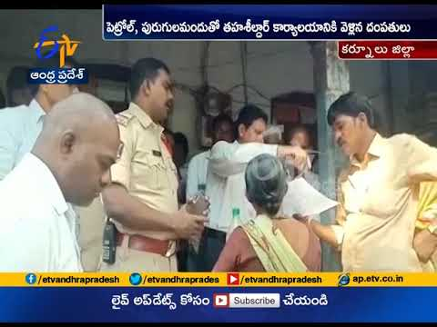 Wife & Husband With Petrol Bottle | For Solution to Land Issue | at  Allagadda, Kurnool Dist