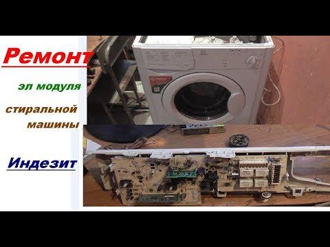 Ремонт стиральной машины Indesit Wiu, платы управления low end