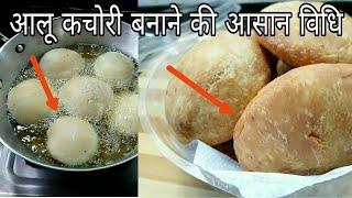 फूली हुई आलू कचोरी घर पर आसानी से बनाइये - Aloo Masala Kachori Recipe - Khasta Kachori Recipe