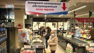 АТБ рекомендує онлайн покупки у своєму продуктовому інтернет-магазині