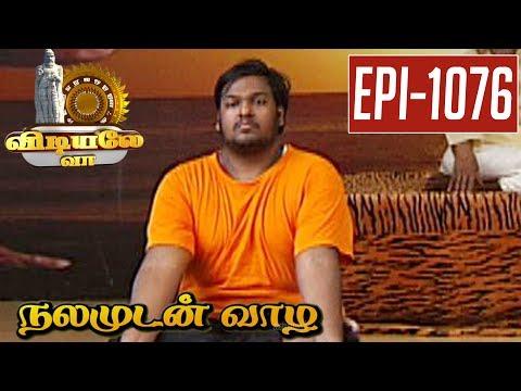 Sedhu Bhandhasana - Vidiyale Vaa | Epi 1076 | Nalamudan vaazha | 14/07/2017 | Kalaignar TV