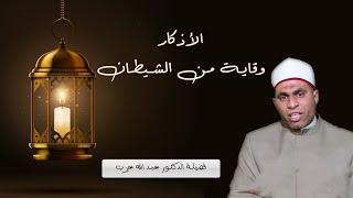 الأذكار وقاية من الشيطان ح 8 برنامج حصن نفسك مع فضيلة الدكتور عبد الله عزب