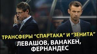 Трансферы «Спартака» и «Зенита». Левашов, Ванакен, Фернандес