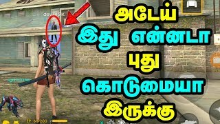 Free Fire Ranked Match Tricks tamil/Ranked match tricks/Rank match tamil tips|Tamil Free Fire Tricks