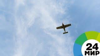 В Германии при столкновении с самолетом погибли три человека - МИР 24