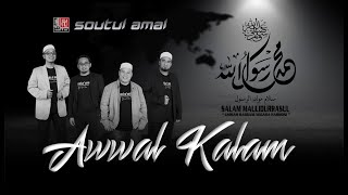 Soutul Amal - Awwal Kalam (Official Music Video)