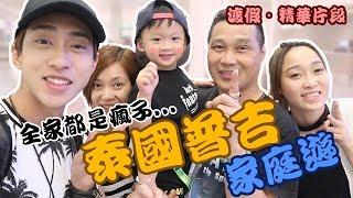 【泰國布吉·家庭遊】- 4天·度假精華片段(全家都是沒吃藥的瘋子...)
