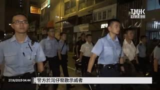 20190627 04:41 Police disperse protestors in Wan Chai | TMHK News Live
