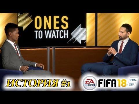 Прохождение FIFA 18 История #1 Интервью с Рио Фердинандом