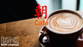 Morning Coffee Music - Chill Out Jazz & Bossa Nova Lounge - Relaxing Cafe Music Instrumental