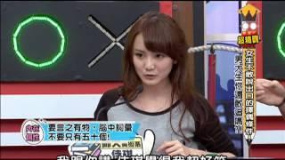 2013.03.04大學生了沒完整版 女大生擇偶條件好嚴苛
