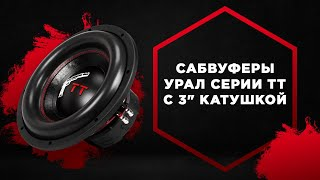 "Сабвуферы URAL серии TT с 3"" катушкой Ural TT 12, Ural TT 15"