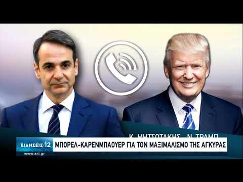 Επικοινωνία Ντ. Τραμπ με Κ. Μητσοτάκη και Τ. Ερντογάν – Τι ειπώθηκε | 27/08/2020 | ΕΡΤ