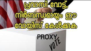 Proxy vote malayalam.പ്രവാസികൾ ശ്രദ്ധിക്കുക !