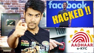 Aadhar Card New Important Rules   Facebook Khatre Me ?   Your Privacy Does Matter