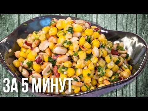 Салат из кукурузы. Правильное питание. Постный рецепт. Азиатская кухня. ПП