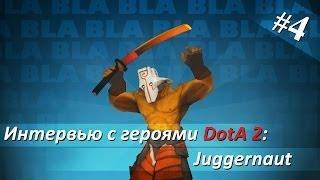 Интервью с героями DOTA 2: Juggernaut [Episode 4]