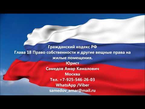 ГК РФ Глава 18 Право собственности и другие вещные права на жилые помещения.